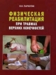 Физическая реабилитация при травмах верхних конечностей